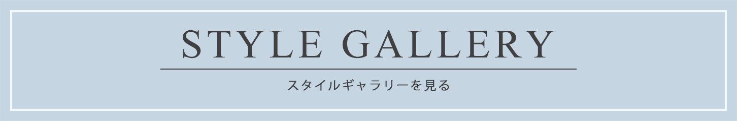 STYLE GALLERYを見る