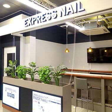 EXPRESS NAIL 汐留店
