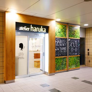アトリエはるか プラス ヘアカット 渋谷マークシティイーストモール店
