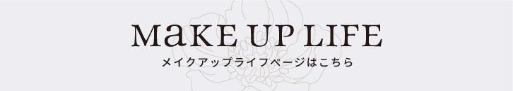 MaKE UP LIFE メイクアップライフページはこちら