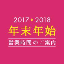 【年末年始】営業時間のお知らせ