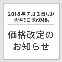 【2018年7月2日(月)以降のご予約対象】価格改定のお知らせ