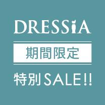 【期間限定】DRESSIA 特別セール開催のお知らせ