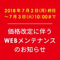 【重要】価格改定に伴うWEBメンテナンスのお知らせ