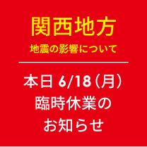 【関西地方の地震の影響について】本日6/18(月)臨時休業のお知らせ