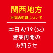 【関西地方の地震の影響について】本日6/19(火)営業再開のお知らせ