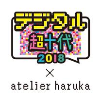 【超はるかヘアキャンペーン】特別画面