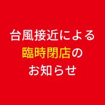 台風接近による臨時閉店のお知らせ