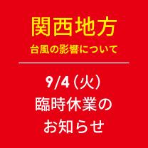 【関西地方の台風接近の影響について】9/4(火)臨時休業・臨時閉店のお知らせ