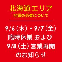 【地震の影響について】9/6(木)・9/7(金)臨時休業 および 9/8(土)営業再開お知らせ ※9/7(金)16:00更新