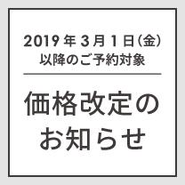 【2019年3月1日(金)以降のご予約対象】EXPRESS NAIL・価格改定のお知らせ