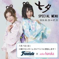 【期間限定☆七夕スペシャルメニュー】織姫になって夏のイベントを楽しもう!