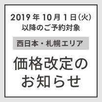 2019年10月1日(火)以降のご予約対象 西日本・札幌エリア 価格改定のお知らせ