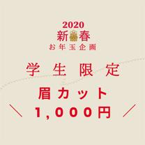 【学生限定!】2020年新春お年玉企画!