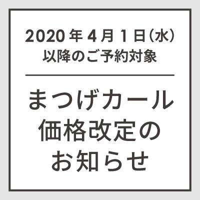 【2020年4月1日(水)以降のご予約対象】まつげカール 価格改定のお知らせ