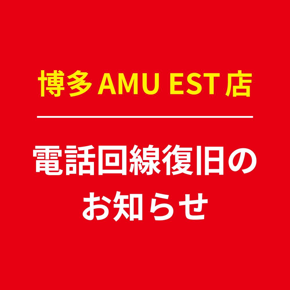 博多AMU EST店 電話回線復旧のお知らせ