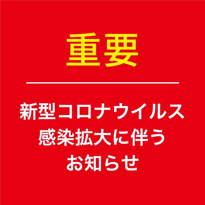 """<span style=""""color: red;"""">【重要】新型コロナウイルス感染症への対応について</span>"""