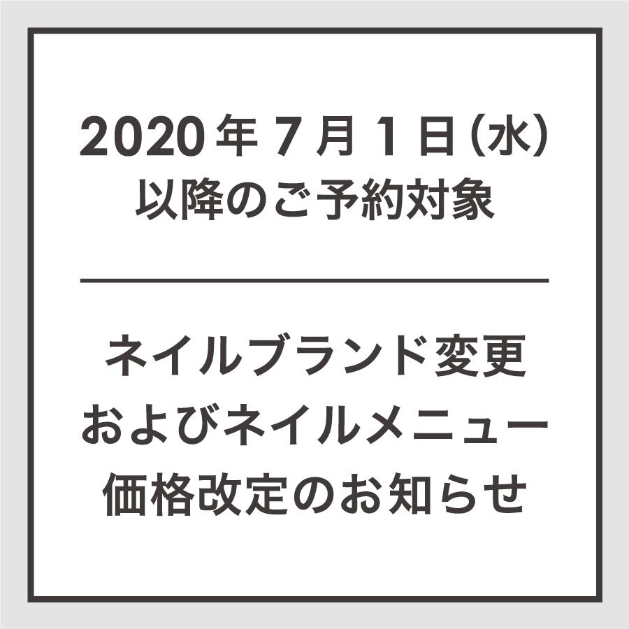 【2020年7月1日(水)以降のご予約対象】ネイルブランド変更およびネイルメニュー価格改定のお知らせ