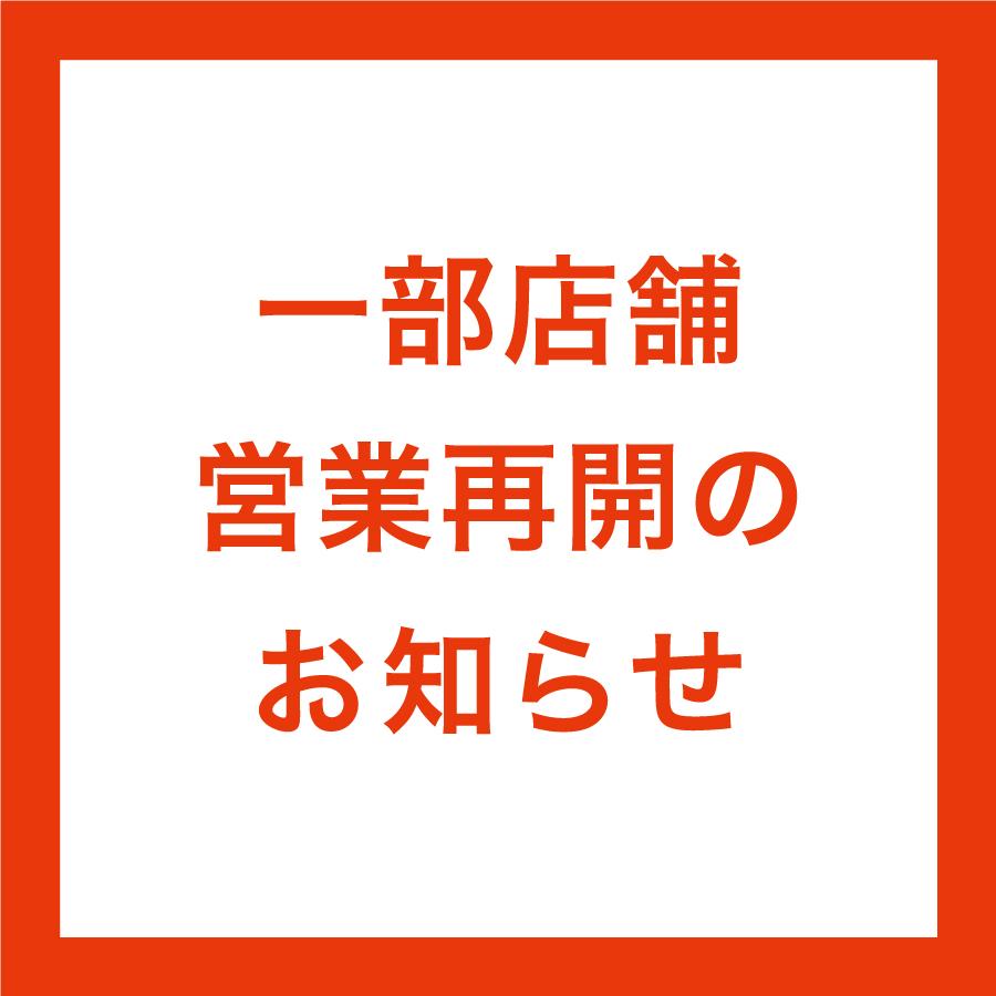 "<span style=""color: red;"">コロナウイルス拡大防止に伴う、臨時休業・時短営業・営業再開のお知らせ(5/22  17:30時点)</span>"