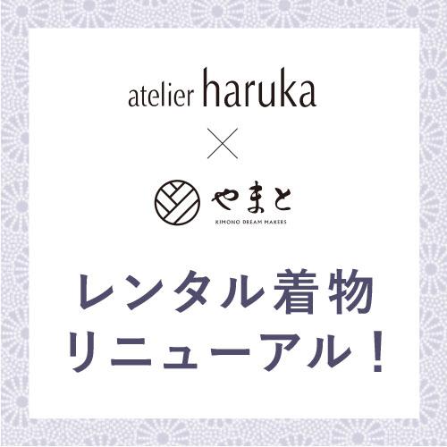 9/1(火)レンタル着物リニューアル!