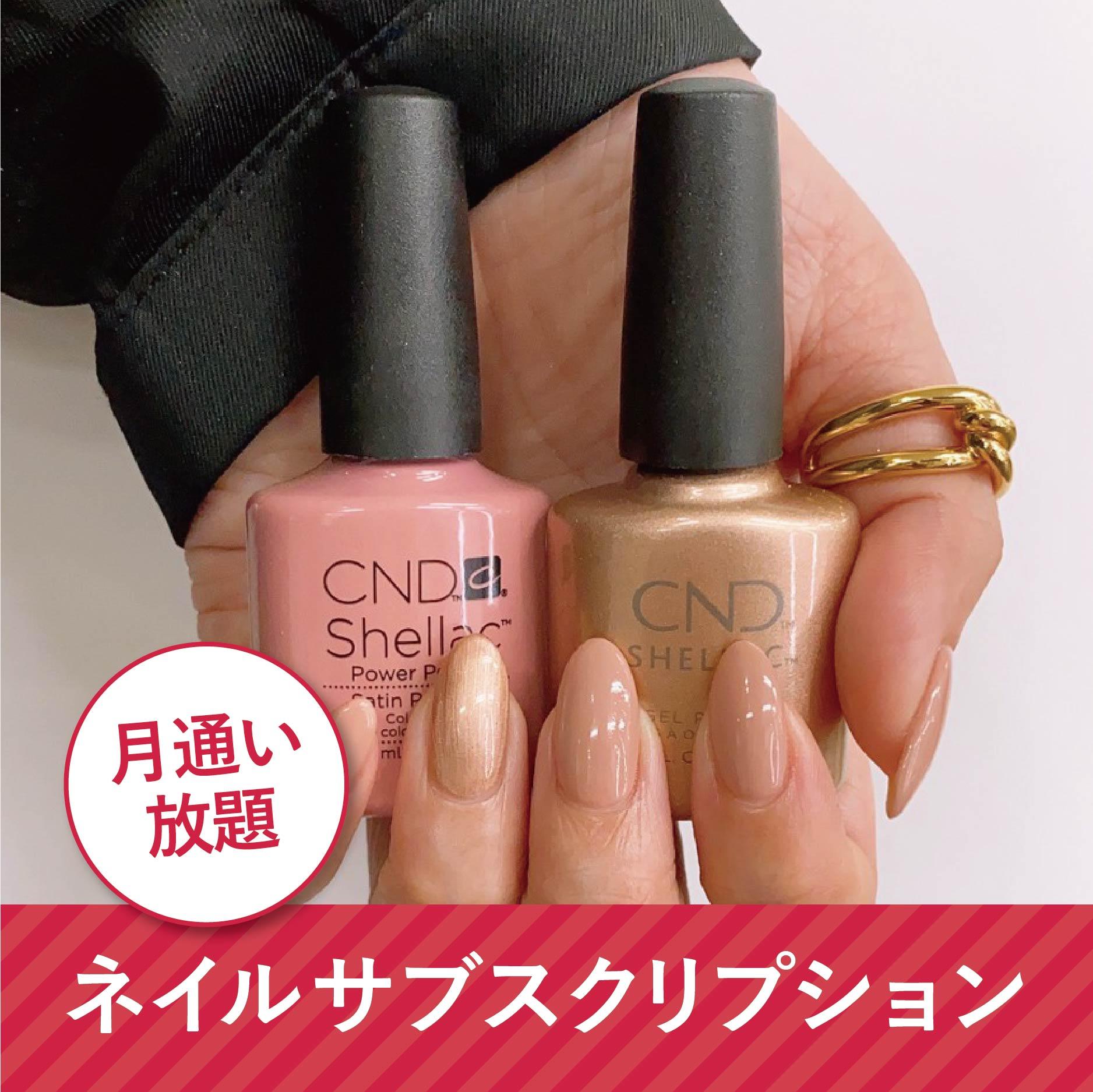 【月通い放題】 ネイルサブスクリプションスタート!