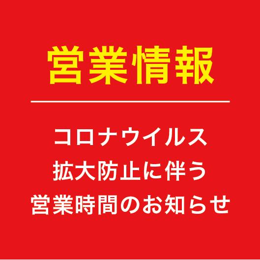 """<span style=""""color: red;"""">【5月/全国対象】コロナウイルス拡大防止に伴う休業および時短営業のお知らせ(5/13 9:30時点)</span>"""