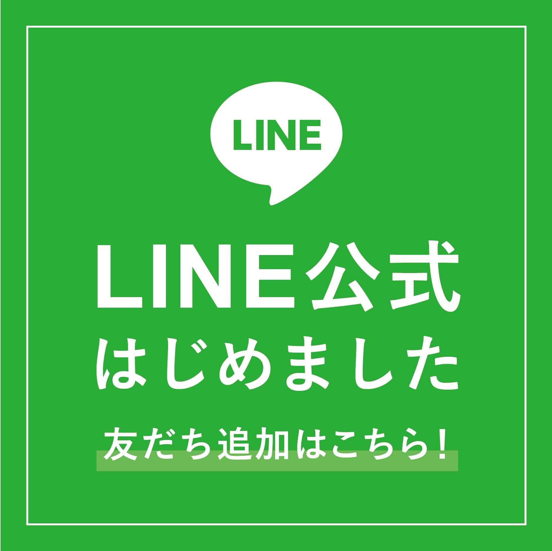 【全店対象】LINE公式スタート!友だち追加で、10%OFFクーポンGET!