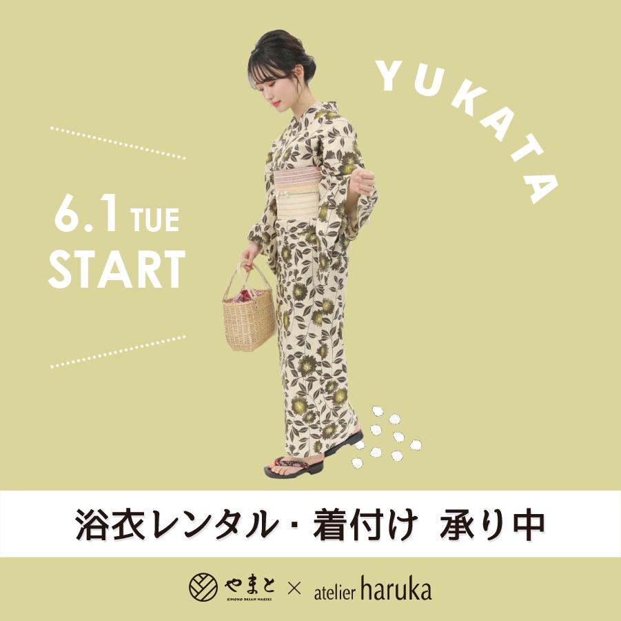 【夏の特別メニュー】6/1(火)~ 浴衣レンタル・着付けスタート!
