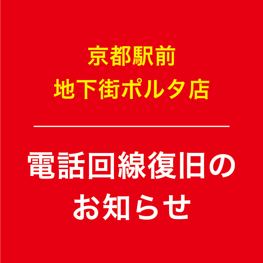 京都駅前地下街ポルタ店 電話回線復旧のお知らせ