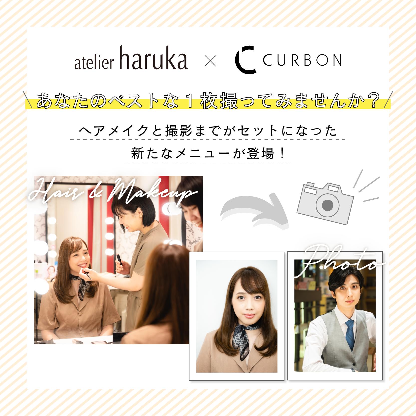 【アトリエはるか×CURBON】撮影付きヘアメイクプランが期間限定で登場!!