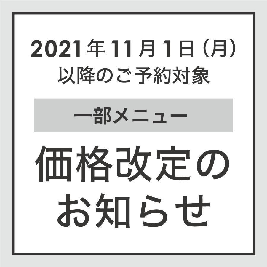 【2021年11月1日(月)以降のご予約対象】一部メニュー価格改定のお知らせ